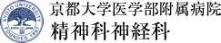 京都大学医学部附属病院 精神科神経科